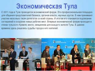 С 2011 года в Туле проводится экономический форум. Это-профессиональная площ