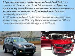 В Туле построят завод китайских автомобилей Great Wall. В его строительство