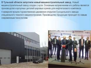 В Тульской области запустили новый машиностроительный завод. Новый машиностр