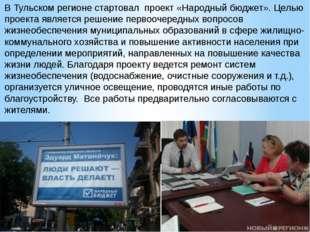 Народный бюджет В Тульском регионе стартовал проект «Народный бюджет». Целью
