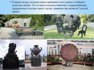 В нашем городе построили новые памятники в честь воинов, погибших в локальных