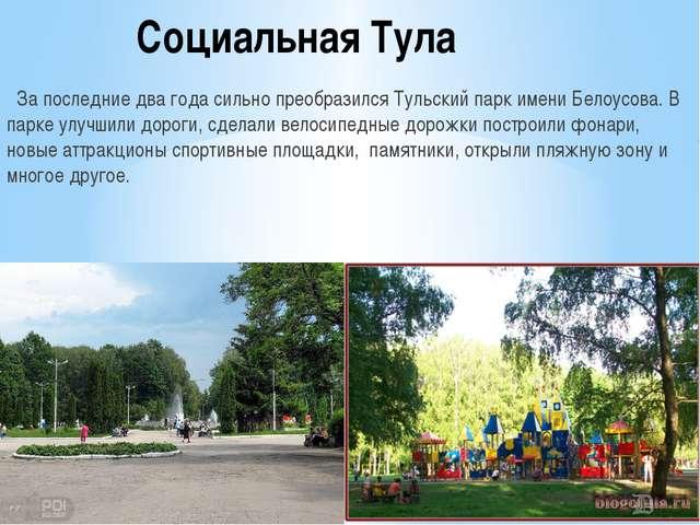 Социальная Тула За последние два года сильно преобразился Тульский парк имени...