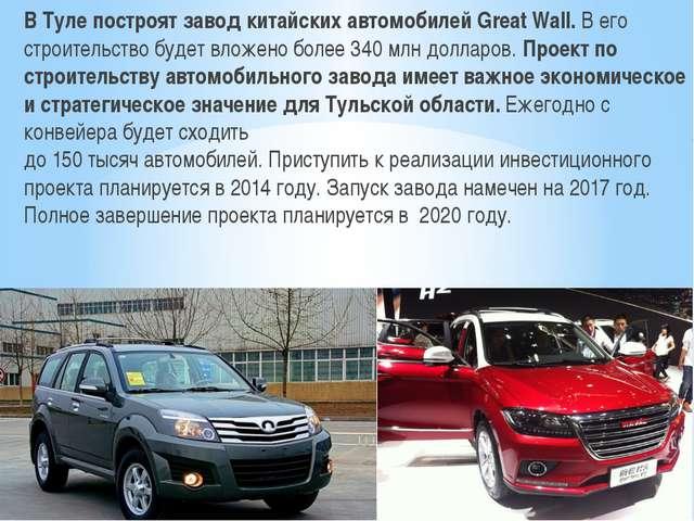 В Туле построят завод китайских автомобилей Great Wall. В его строительство...