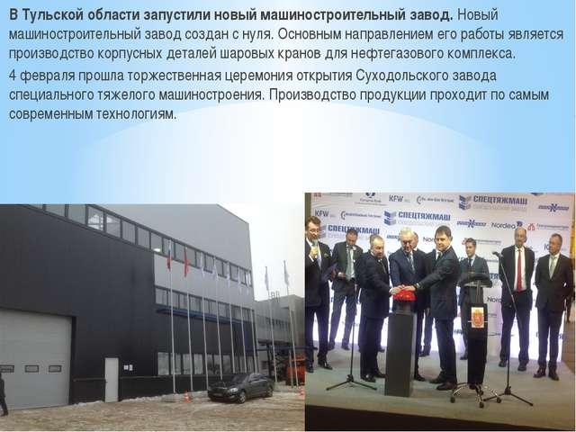 В Тульской области запустили новый машиностроительный завод. Новый машиностр...
