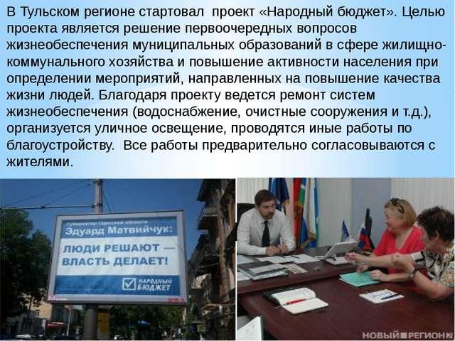 Народный бюджет В Тульском регионе стартовал проект «Народный бюджет». Целью...