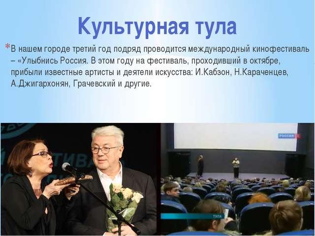 В нашем городе третий год подряд проводится международный кинофестиваль – «Ул...