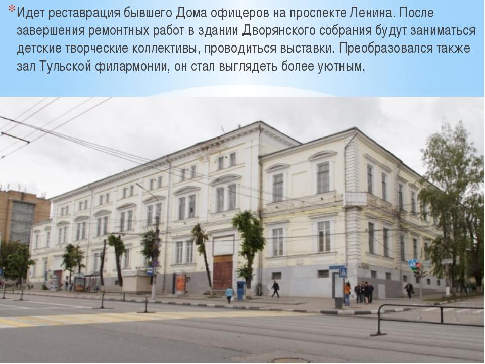Идет реставрация бывшего Дома офицеров на проспекте Ленина. После завершения...