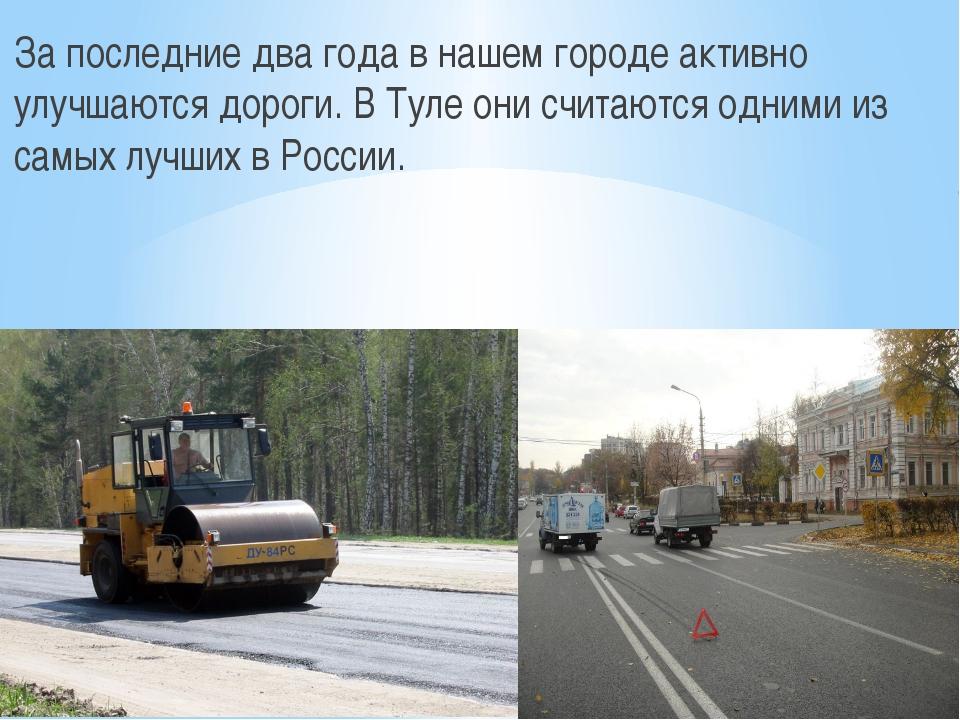 За последние два года в нашем городе активно улучшаются дороги. В Туле они с...