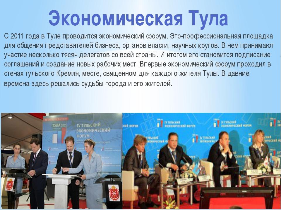С 2011 года в Туле проводится экономический форум. Это-профессиональная площ...