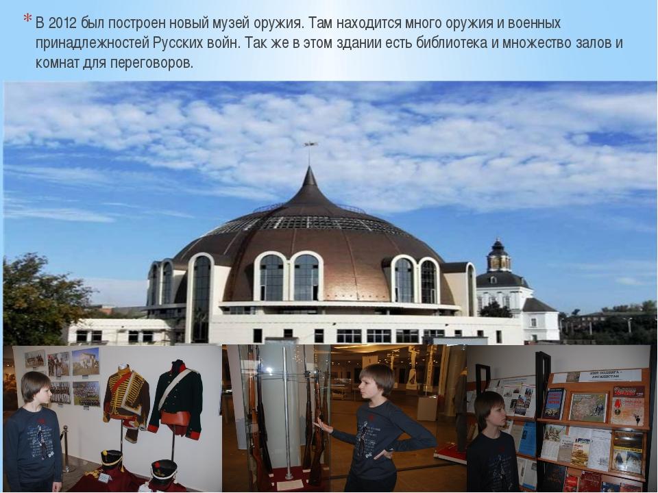 В 2012 был построен новый музей оружия. Там находится много оружия и военных...