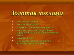 Золотая хохлома Хохломская роспись Хохломские изделия Элементы хохломского ор