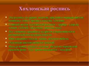Хохломская роспись Эта роспись по дереву золотом, красным и черным цветом поя
