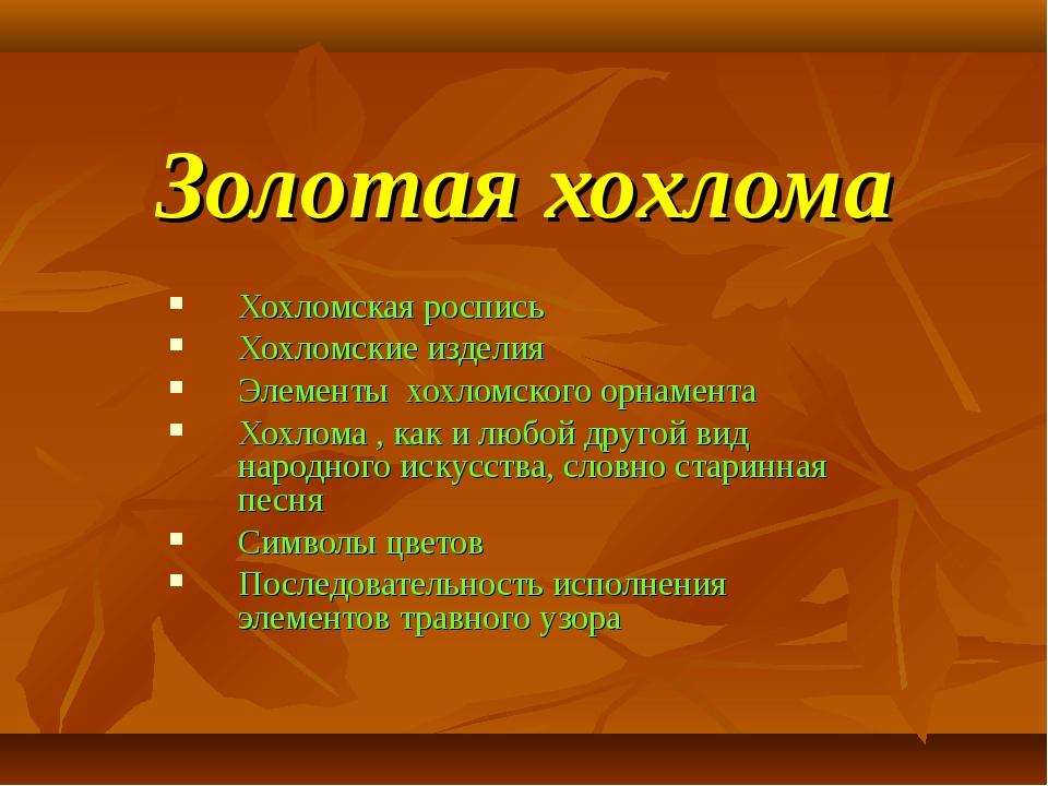 Золотая хохлома Хохломская роспись Хохломские изделия Элементы хохломского ор...