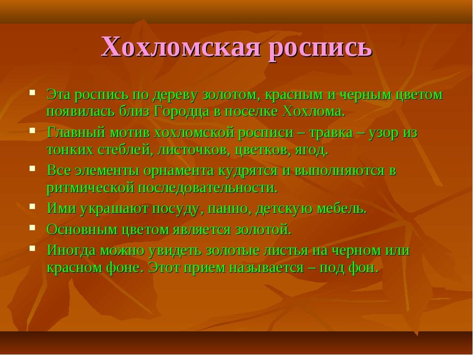 Хохломская роспись Эта роспись по дереву золотом, красным и черным цветом поя...