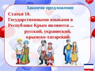 Закончи предложение Статья 1. Крым является демократическим правовым государ