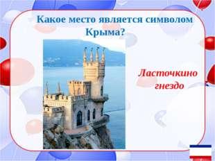 Закончи предложение Статья 10. Государственными языками в Республике Крым яв
