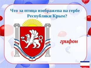 Какой флаг у Республики Крым? НИДЕРЛАНДЫ РОССИЯ ПАРАГВАЙ 1 2 3 4 РЕСПУБЛИКА