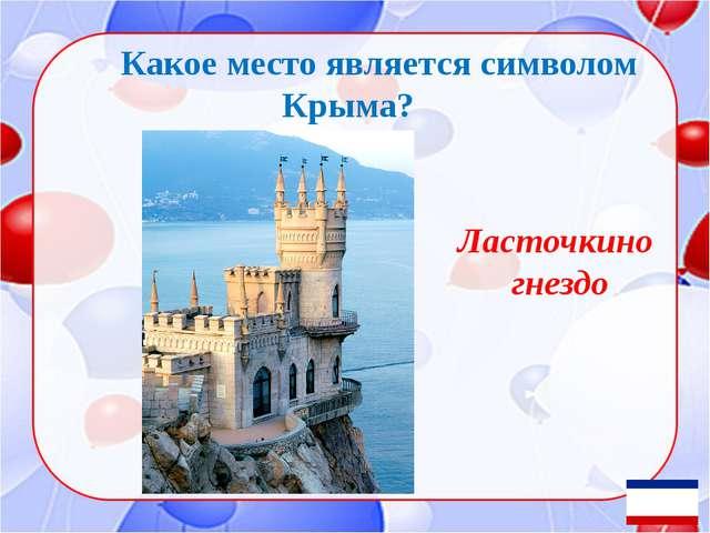 Закончи предложение Статья 10. Государственными языками в Республике Крым яв...