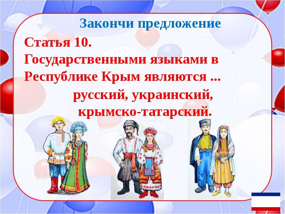 Закончи предложение Статья 1. Крым является демократическим правовым государ...