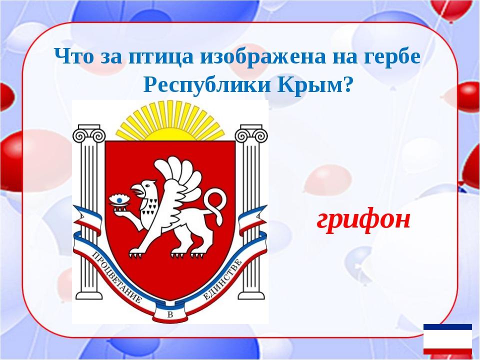Какой флаг у Республики Крым? НИДЕРЛАНДЫ РОССИЯ ПАРАГВАЙ 1 2 3 4 РЕСПУБЛИКА...