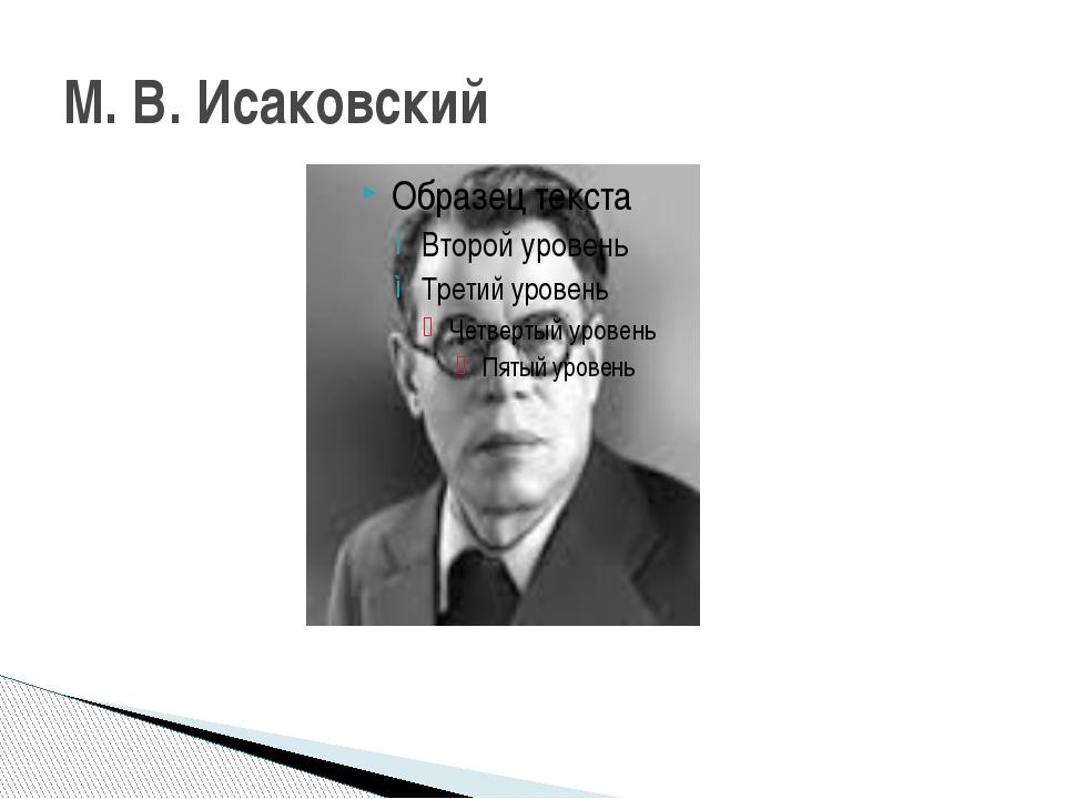 М. В. Исаковский