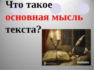 Что такое основная мысль текста?