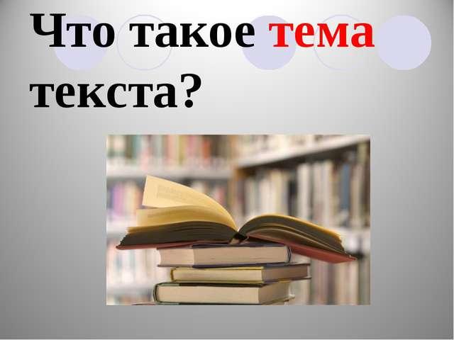 Что такое тема текста?