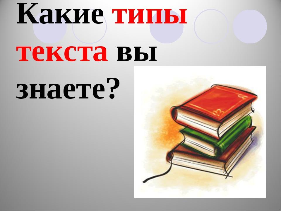 Какие типы текста вы знаете?