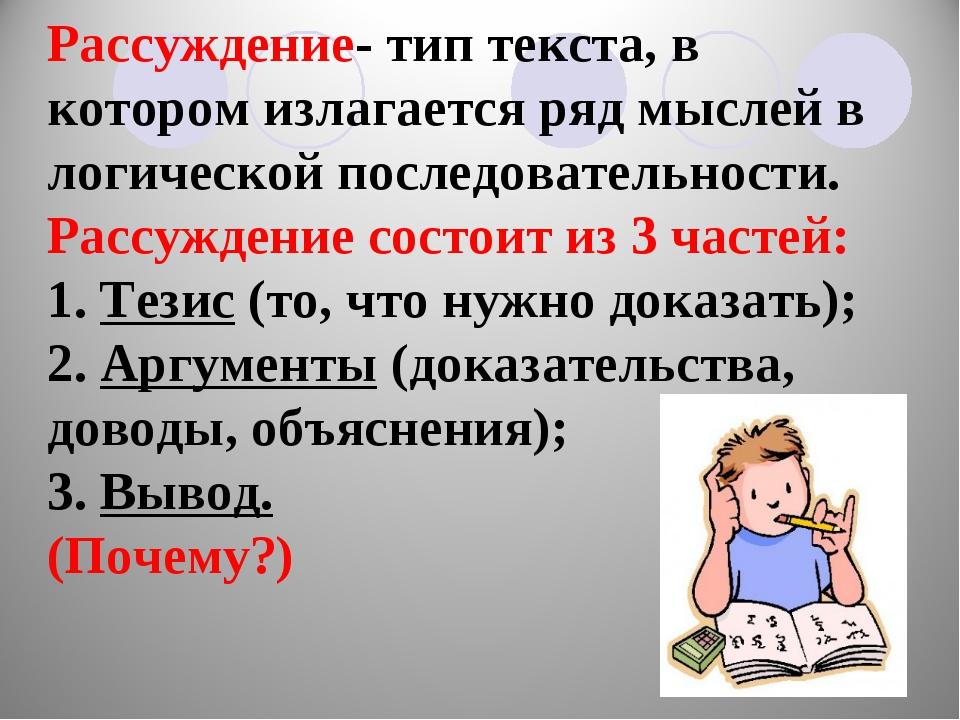 Рассуждение- тип текста, в котором излагается ряд мыслей в логической последо...