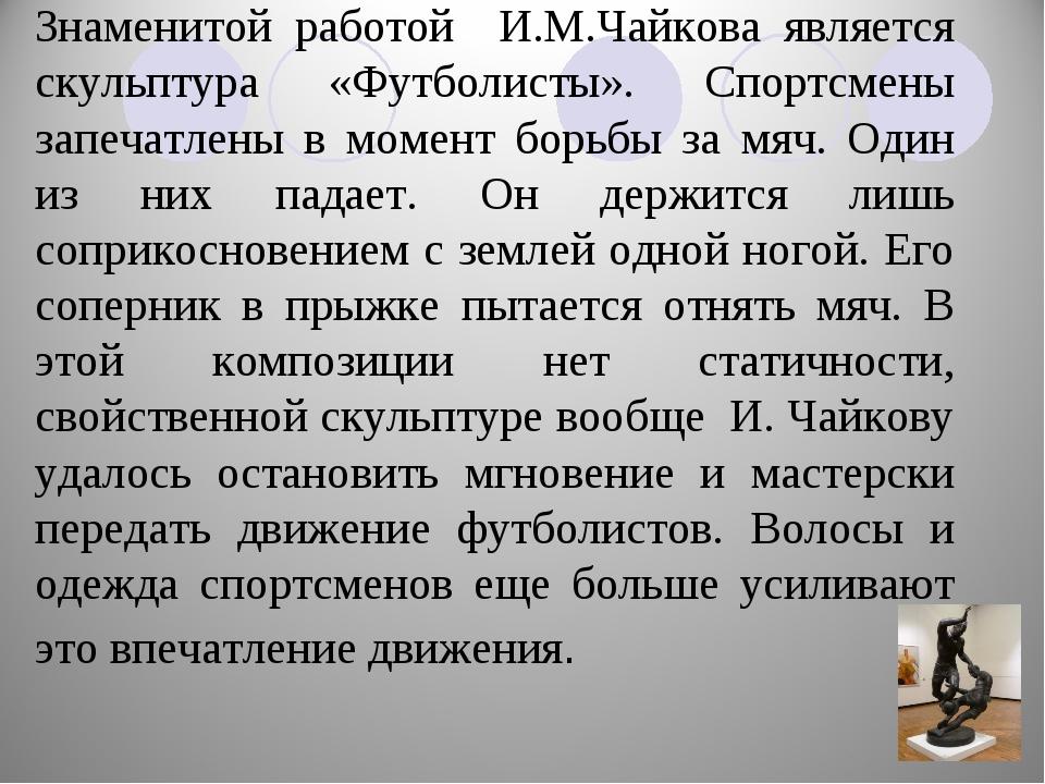 Знаменитой работой И.М.Чайкова является скульптура «Футболисты». Спортсмены з...