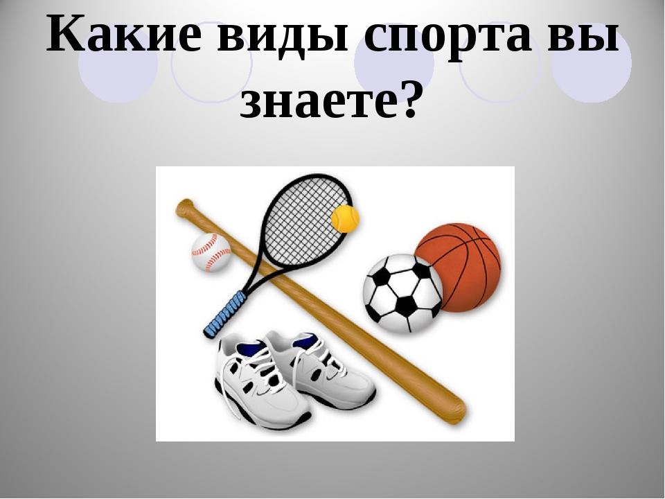 Какие виды спорта вы знаете?