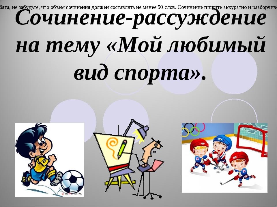 Сочинение-рассуждение на тему «Мой любимый вид спорта». Ребята, не забудьте,...