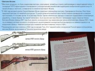 Винтовка Мосина: Мне стало интересно, кто были создателями винтовок, револьв