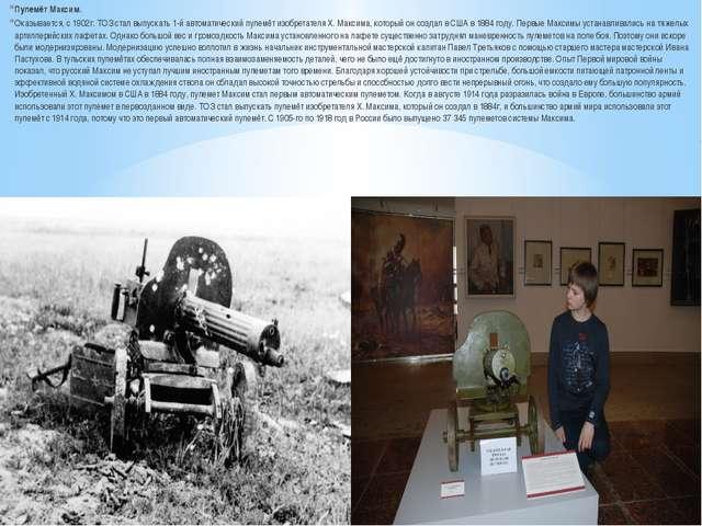 Пулемёт Максим. Оказывается, с 1902г. ТОЗ стал выпускать 1-й автоматический...