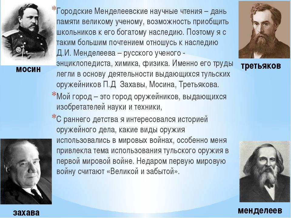 Городские Менделеевские научные чтения – дань памяти великому ученому, возмо...