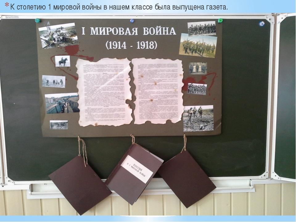 К столетию 1 мировой войны в нашем классе была выпущена газета.