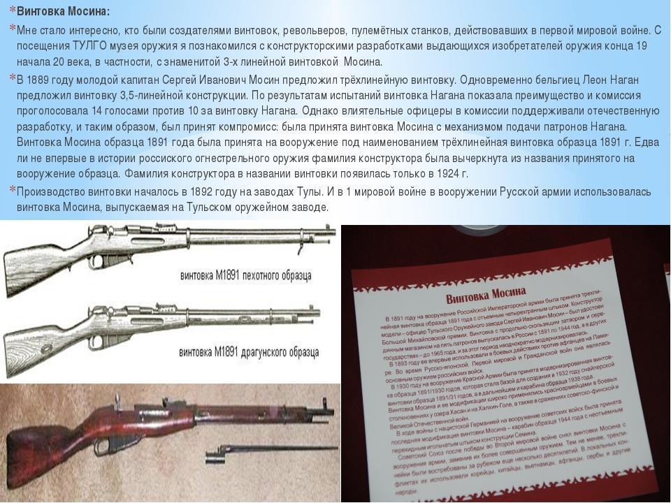 Винтовка Мосина: Мне стало интересно, кто были создателями винтовок, револьв...