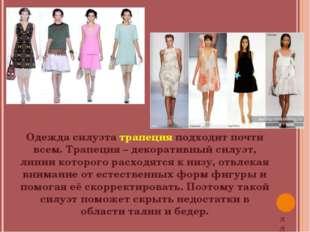 Одежда силуэта трапеция подходит почти всем. Трапеция – декоративный силуэт,