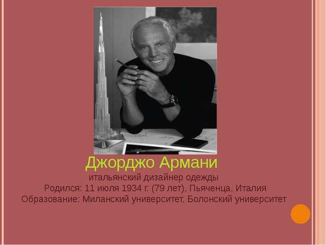 Джорджо Армани итальянский дизайнер одежды Родился: 11 июля 1934 г. (79 лет)...