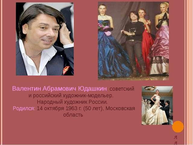 Валентин Абрамович Юдашкин советский и российский художник-модельер. Народны...
