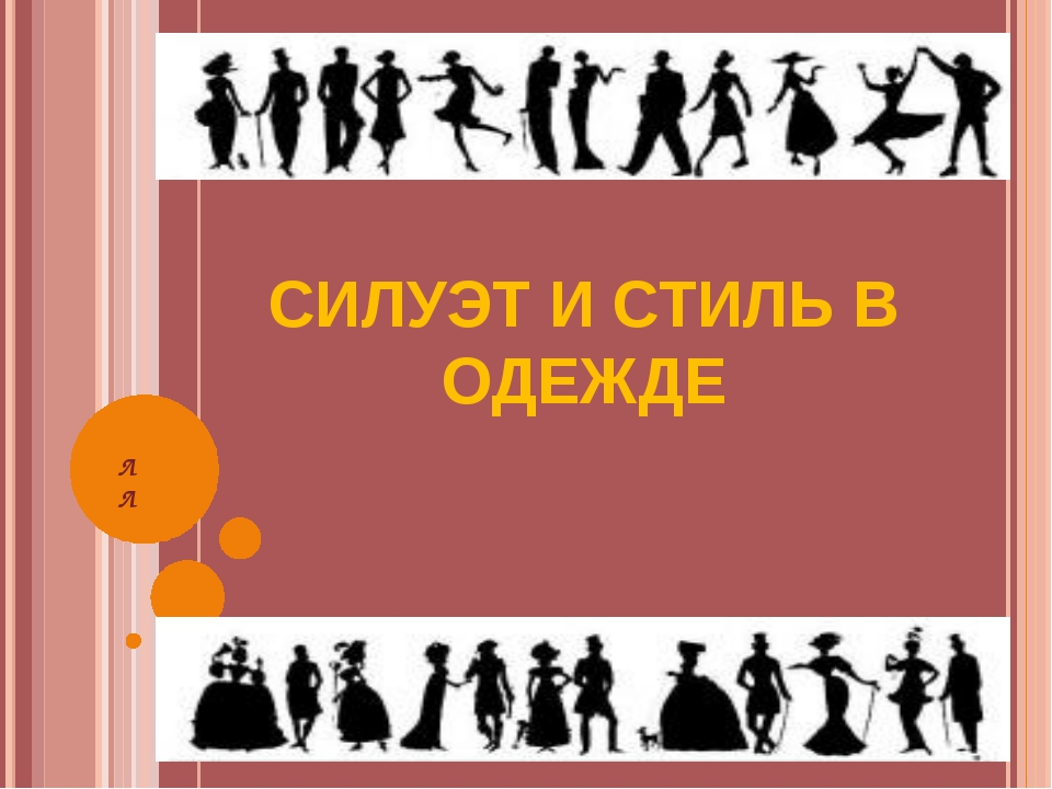 СИЛУЭТ И СТИЛЬ В ОДЕЖДЕ Л Л
