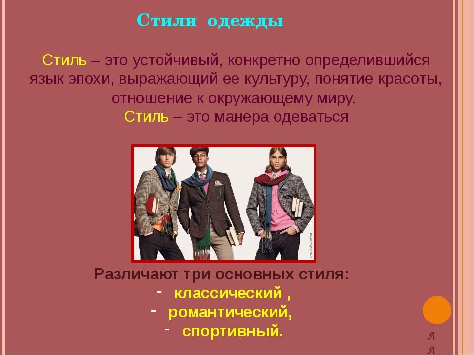 Стили одежды Стиль – это устойчивый, конкретно определившийся язык эпохи, выр...