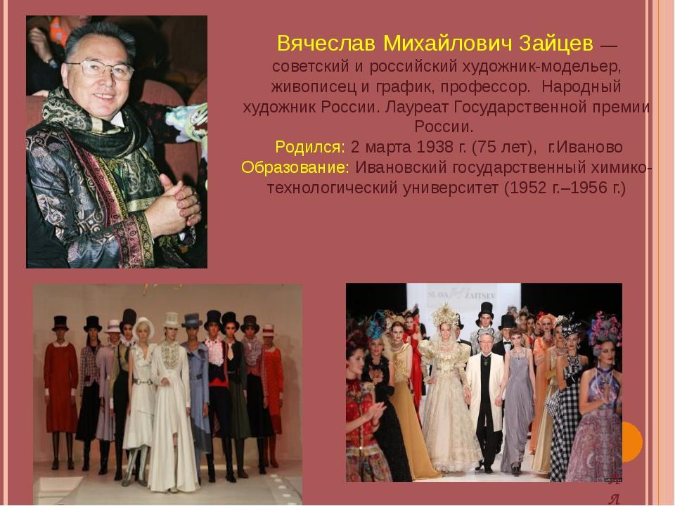 Вячеслав Михайлович Зайцев — советский и российский художник-модельер, живоп...