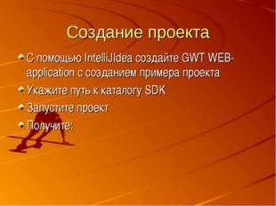 Создание проекта С помощью IntelliJIdea создайте GWT WEB-application с создан