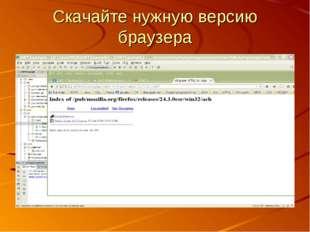 Cкачайте нужную версию браузера