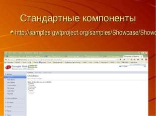 Стандартные компоненты http://samples.gwtproject.org/samples/Showcase/Showcas