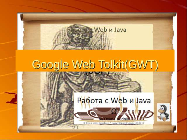 Google Web Tolkit(GWT)