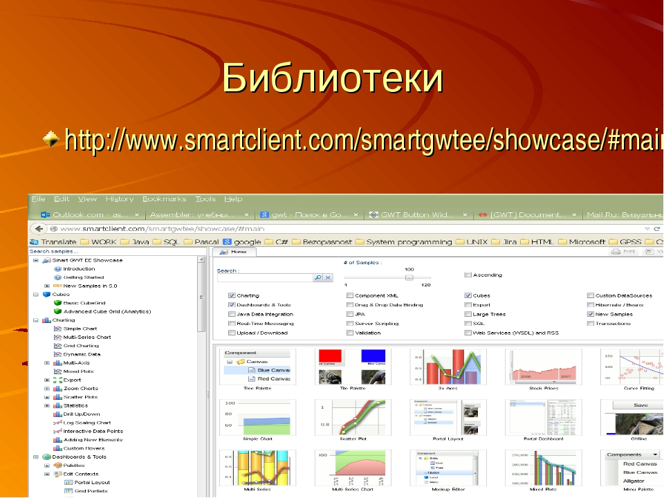 Библиотеки http://www.smartclient.com/smartgwtee/showcase/#main