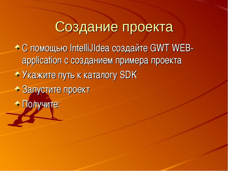 Создание проекта С помощью IntelliJIdea создайте GWT WEB-application с создан...