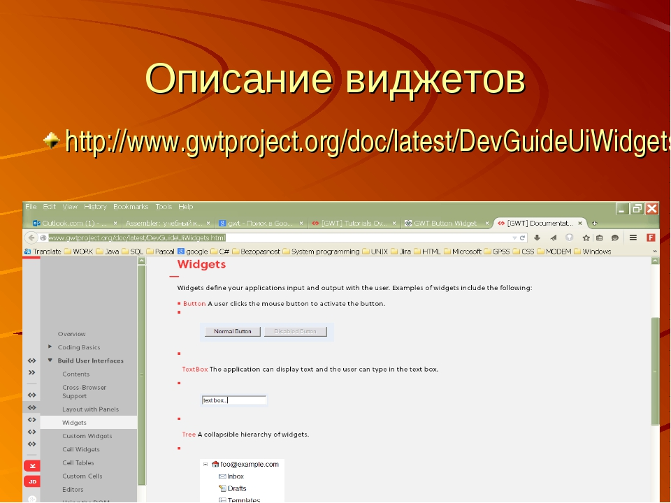 Описание виджетов http://www.gwtproject.org/doc/latest/DevGuideUiWidgets.html